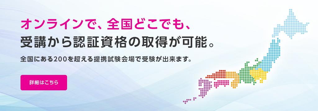 オンラインで、全国どこでも、受講から認証資格の取得が可能。